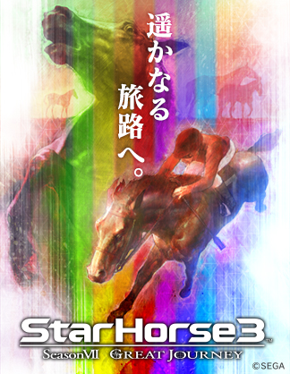 StarHorse3 SeasonⅦ GREAT JOURNEY