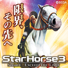 StarHorse3 Season? EXCEED THE LIMIT