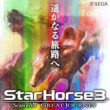 StarHorse3 Season7 GREAT JOURNEY